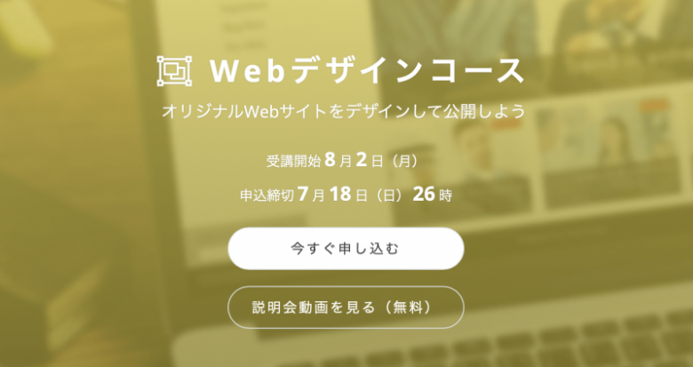【2021年】札幌のWebデザインスクール厳選5校!札幌でWebデザイナーを目指すならここ
