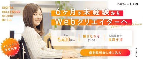 【評判】デジタルハリウッドSTUDIO by LIG Webデザイナー専攻の口コミ・特徴を徹底検証