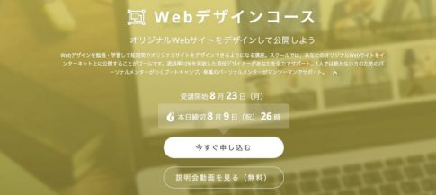 TechAcademy Webデザインコースの評判・口コミは?