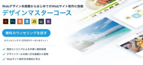 【Webデザイン】CodeCampデザインマスターコースの評判・口コミを徹底レビュー!