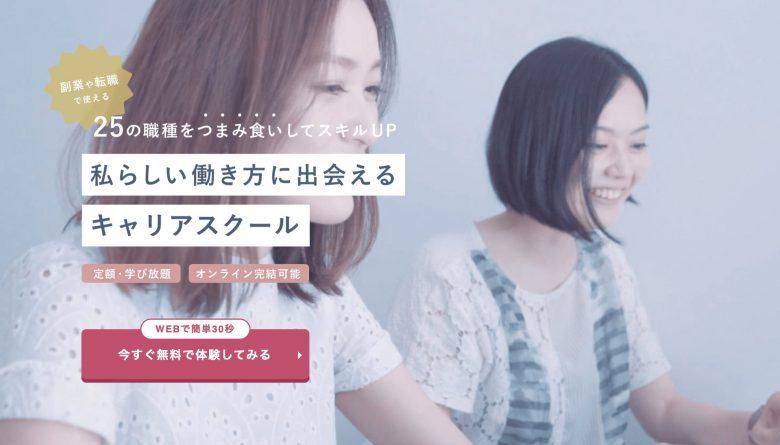 主婦・ママ向けWebデザインスクール7選の特徴を紹介