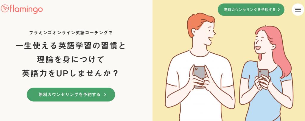 フラミンゴオンライン英語コーチングの口コミ・評判